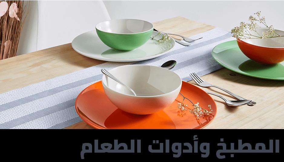 /kitchen-dining