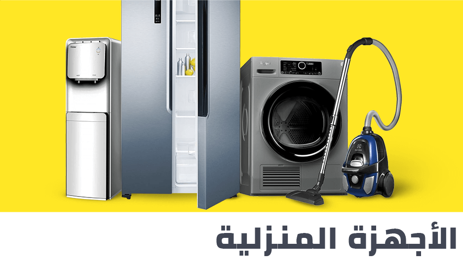 /home-appliances