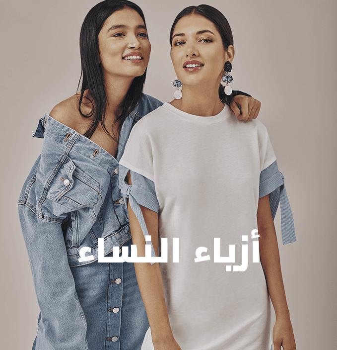 /fashion-women