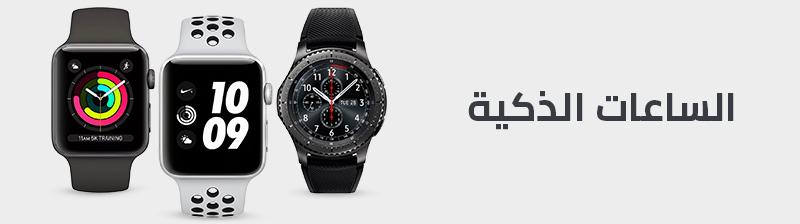 e06890b36 تسوق الساعات الذكية والإكسسوارات أونلاين في السعودية