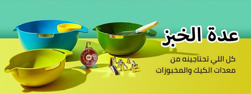 8a72015ec المطبخ والمائدة   تسوق أونلاين في الإمارات