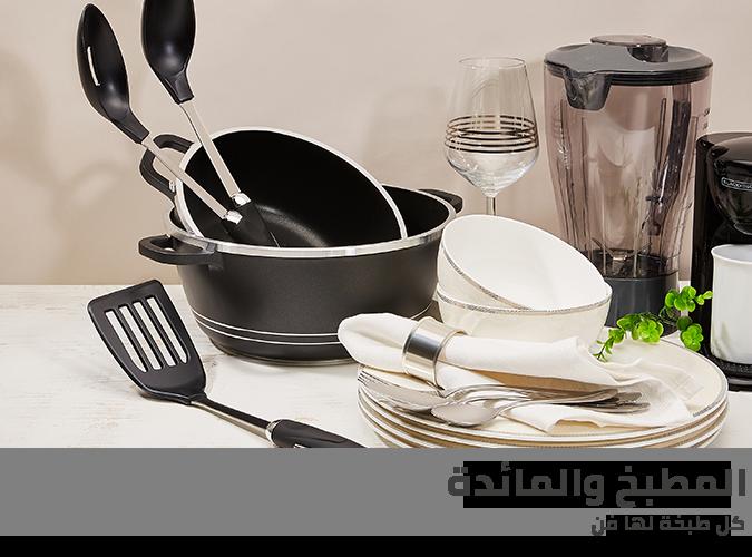 22f7d19b6 المنزل والمطبخ  تسوق أونلاين في السعودية