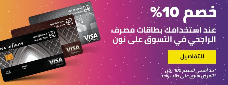 d7e5b83f4d390 نون دوت كوم - تسوق أونلاين في السعودية
