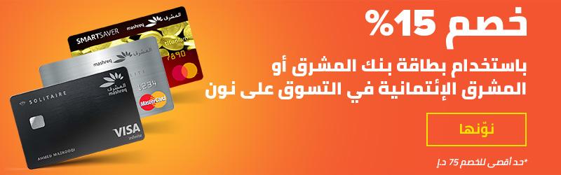 fc0312b5d نون دوت كوم - تسوق أونلاين في الإمارات | الأزياء، الإلكترونيات، الجمال،  منتجات الأطفال والمزيد