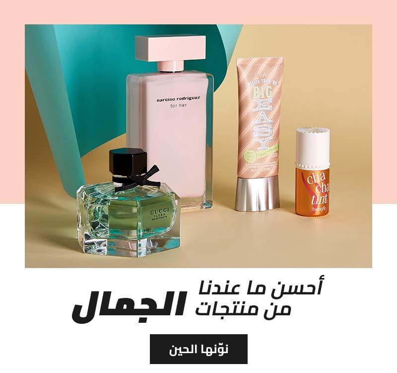 9020e954e الجمال والعطور| تسوق أونلاين في السعودية
