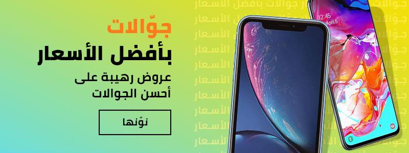 e7ba0f56b نون دوت كوم - تسوق أونلاين في السعودية | الأزياء، الإلكترونيات ...