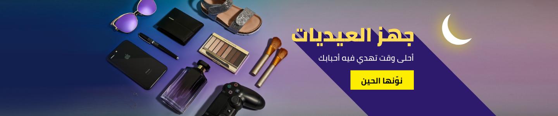 /eid-gifts