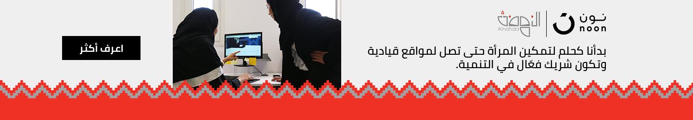 /alnahdasociety