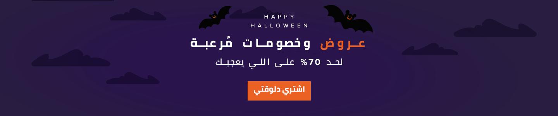 /eg-halloween-20