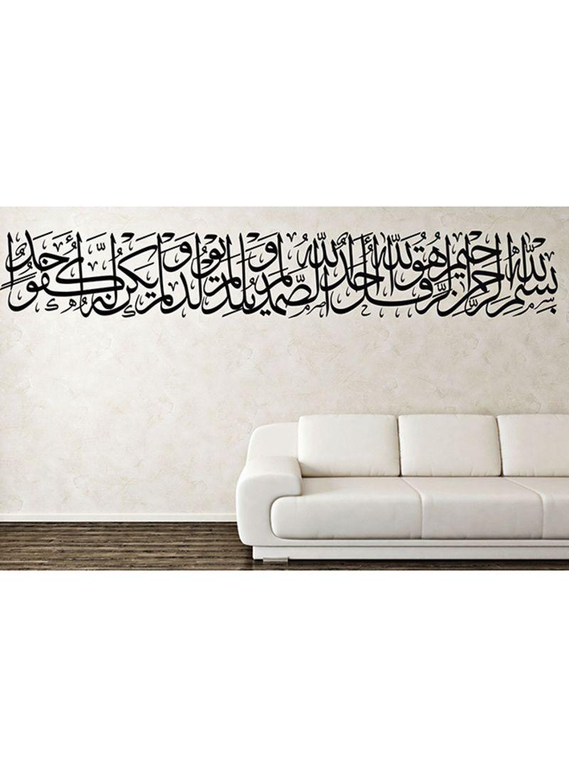 Islamic wall Art Decals Calligraphy Surah Al-Ikhlas Islamic Wall Stickers Murals