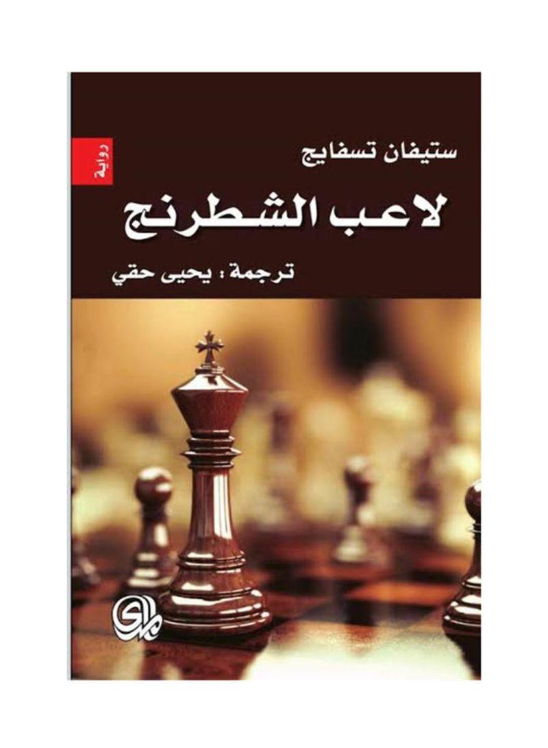 Shop لاعب الشطرنج Paperback Online In Dubai Abu Dhabi And All Uae