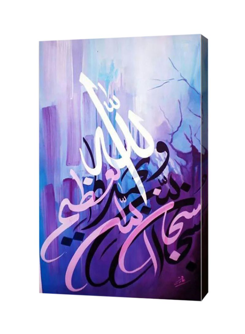 shop rateel arabic words printed canvas art with frame purple blue