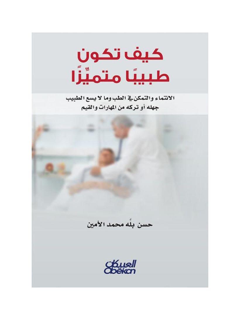 تسوق  وكيف تكون طبيبا متميزا : الانتماء والتمكن في الطب وما لا يسمع الطبيب جهله أو تركه من المهارات والقيم Paperback أونلاين في السعودية