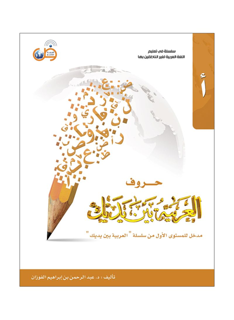 Shop Arabic At Your Hands Series Learning Arabic Letters Paperback 1