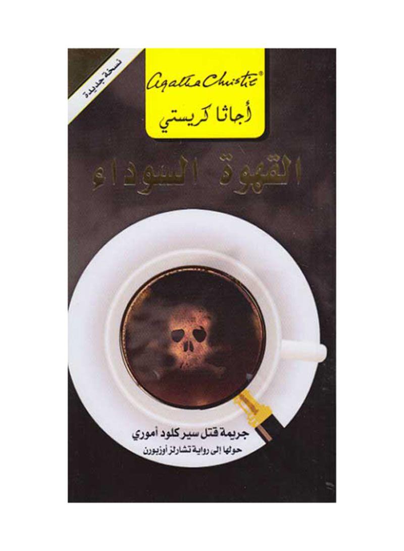 سعر رواية القهوة السوداء غلاف ورقي عادي فى السعودية نون السعودية كان بكام