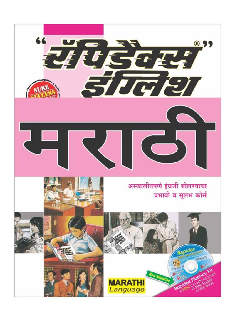Shop Rapidex English Speaking Course (Marathi) Paperback