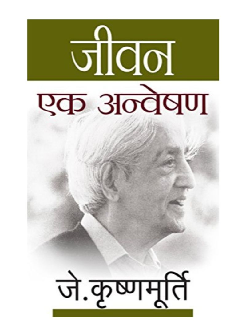 Shop Jeevan Ek Anveshan eBook online in Riyadh, Jeddah and all KSA