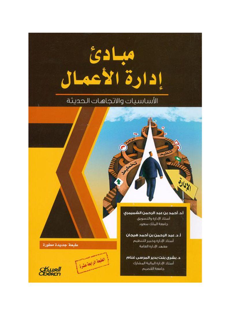 كتاب مبادئ إدارة الأعمال الأساسيات والاتجاهات الحديثة pdf